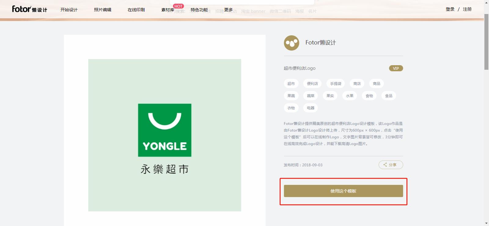 在线logo生成的方法