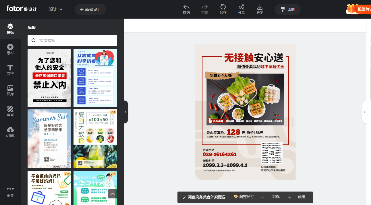 新媒体不会作图?分享一款小白也能作图精美封面图的在线作图软件?Fotor懒设计